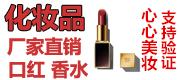 各种彩妆 化妆品批发工厂货源 支持无痕一件代发