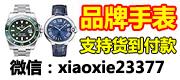 高品质品牌手表批发厂家直销,支持货到付款一件代发