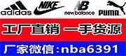 品牌运动鞋代理厂家一手货源,品质保证,售后无忧!