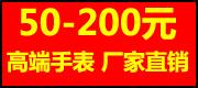 广州手表厂家批发一手货源,网络爆款,价格优惠