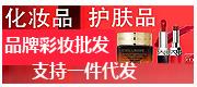 热卖品牌化妆品口红厂家一手货源,支持免费代理一件代发