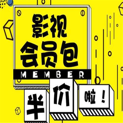 全网影视会员代理【一手货源+独立后台+批发代理】