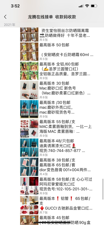 微商化妆品护肤品口红香水一手货源,免费代理支持一件代发